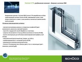 Металлопластиковая раздвижная система SCHÜCO Corona S74